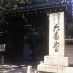 いけばな池坊の本拠地へ行ってみた@京都・2014年旅