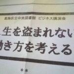 『ナリワイをつくる』著者・伊藤洋志さんの講演会に行ってきたよ