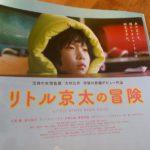 『リトル京太の冒険』深刻だけど微笑ましい、震災に向き合う少年の成長物語。