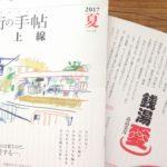 コトノハ「街の手帖 池上線」夏号/銭湯「愛」について書かせていただきました!
