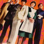 小劇場でほっこり楽しむコメディ「鎌塚氏、腹におさめる」観劇記録。