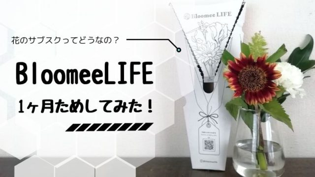 BloomeeLIFE ブルーミーライフ 口コミ
