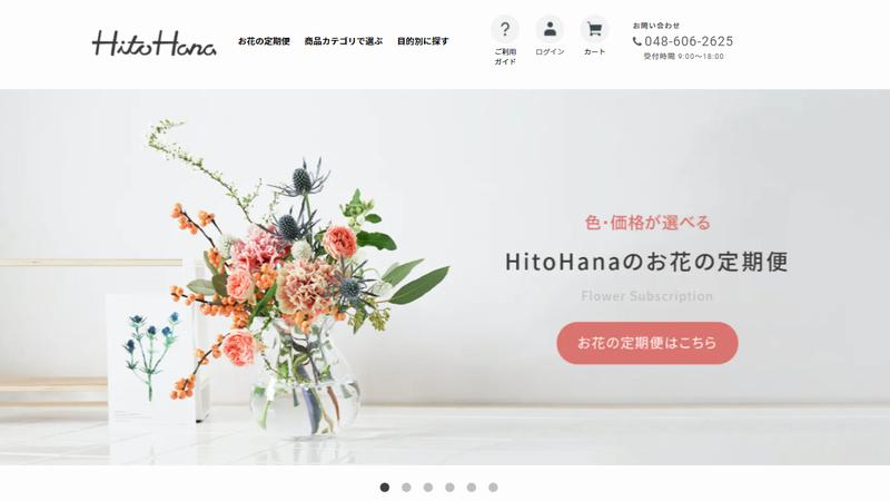 hitohana 花の定期便