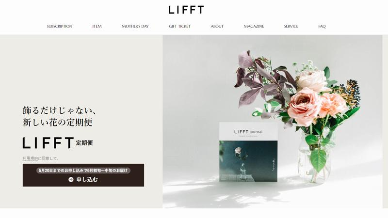 LIFFT 花の定期便
